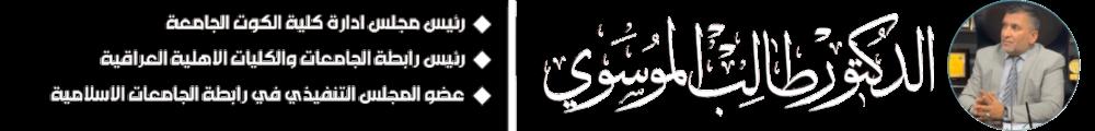 د.طالب زيدان تعبان الموسوي